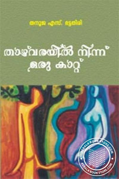 Cover Image of Book താഴ്വരയില് നിന്ന് ഒരു കാറ്റ്