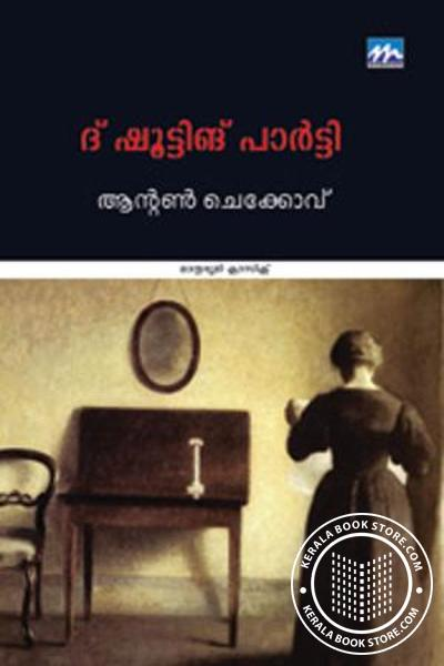Cover Image of Book The Shooting Party