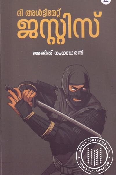Cover Image of Book ദി അൾട്ടിമേറ്റ് ജസ്റ്റിസ്