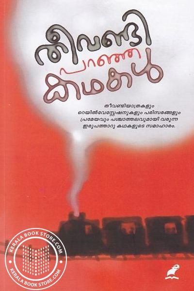 Cover Image of Book Theevandi Paranja Kathakal
