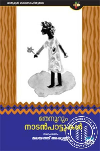 Thenoorum Nadanpattukal