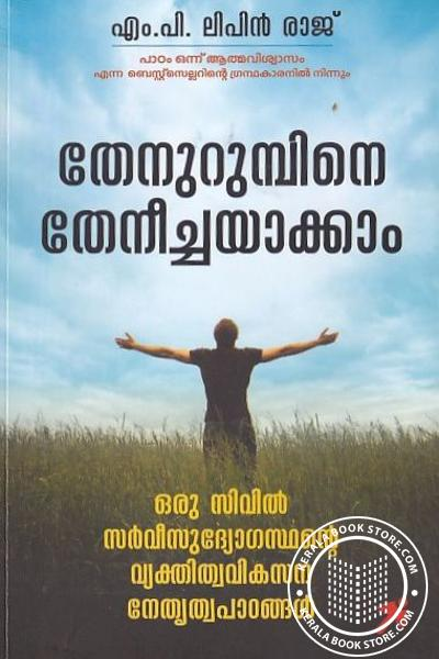 Cover Image of Book തേനുറുമ്പിനെ തേനീച്ചയാക്കാം
