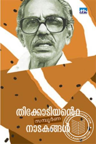 Cover Image of Book Thikkodiyante Sampoorna Naadakangal