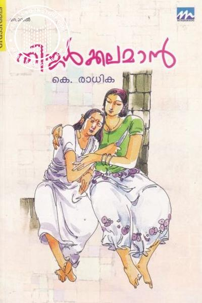 Cover Image of Book Thingalkkalaman