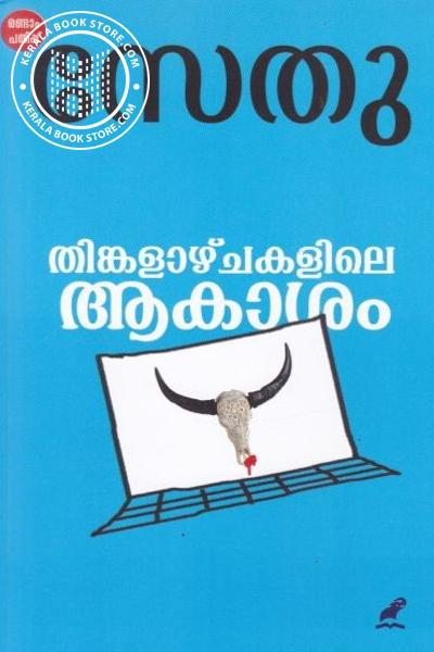 Image of Book Thinkalazhchakalile Akasam