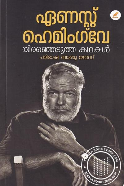 Cover Image of Book തിരഞ്ഞെടുത്ത കഥകള് - ഏണസ്റ്റ് ഹെമിംഗ്വേ
