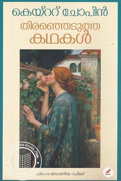 Cover Image of Book തിരഞ്ഞെടുത്ത കഥകൾ - കെയ്ററ് ചോപിൻ