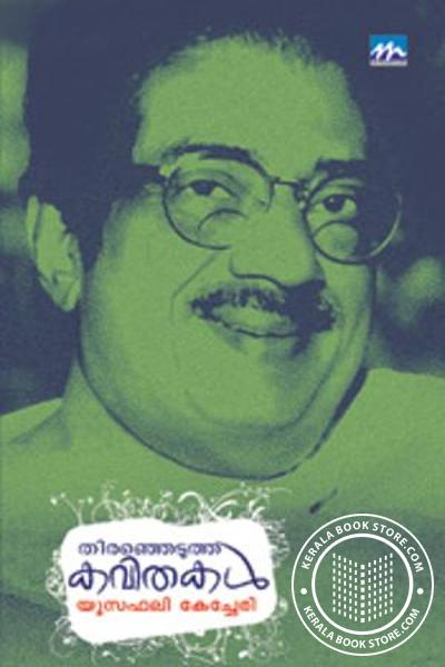 Cover Image of Book Thiranjedutha Kavithakal