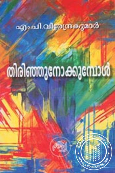 Image of Book Thirinjunokkumpol