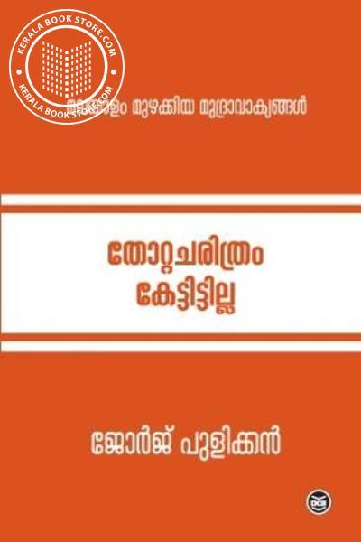 Cover Image of Book Thotta Charithram Kettittilla
