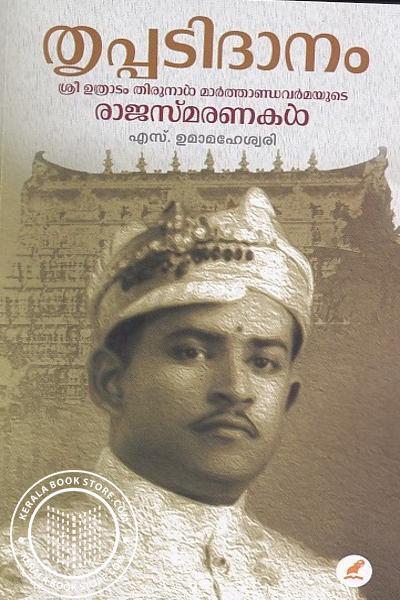 Cover Image of Book തൃപ്പടിദാനം ശ്രീ ഉത്രാടം തിരുനാള് മാര്ത്താണ്ഡവര്മ്മ