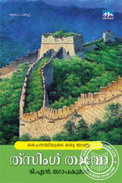 Cover Image of Book Thsing Thavo