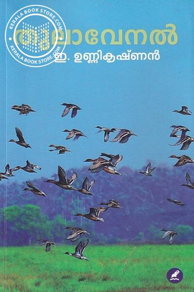 Cover Image of Book തുലാവേനൽ