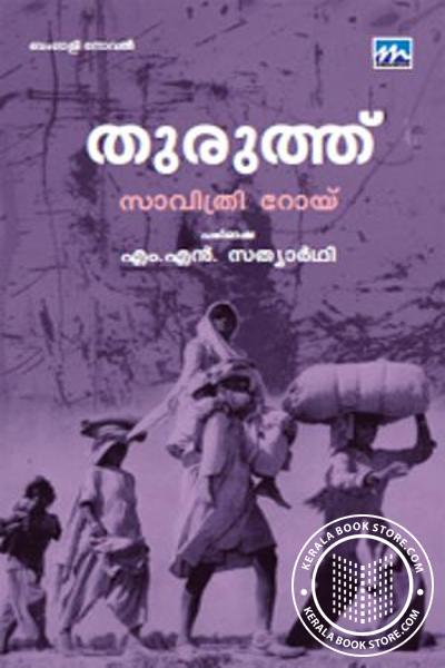 Cover Image of Book Thuruthu