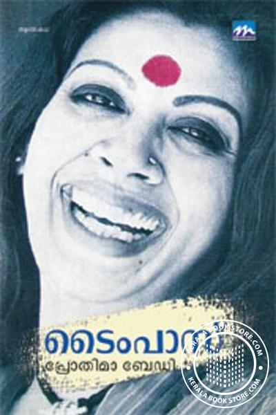 Cover Image of Book Time Pass