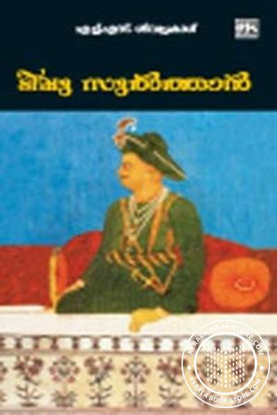 Cover Image of Book Tippusulthan