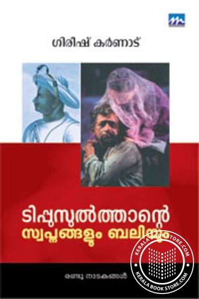 Cover Image of Book ടിപ്പുസുല്ത്താന്റെ സ്വപ്നങ്ങളും ബലിയും