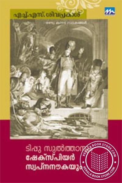 Cover Image of Book Tippusulthanum Shekuspiyar Swapnanaukayum