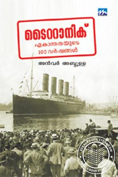 Cover Image of Book Titanic Ekanthathayude 100 Varshangal