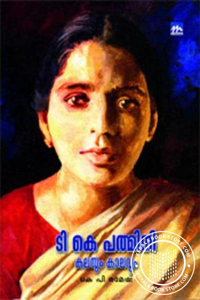 Cover Image of Book Tk Padmini - Kalayum Kalavum