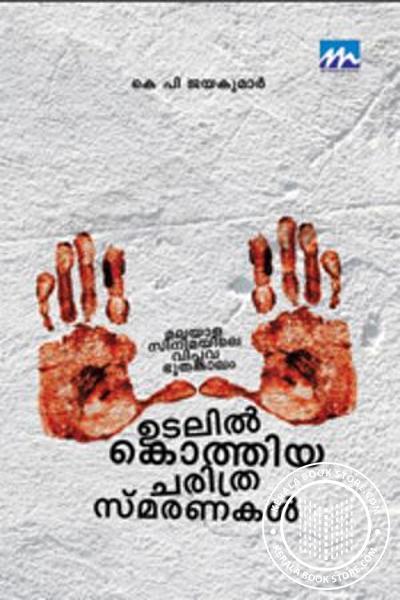 Cover Image of Book Udalil Kothiya Charithrasmaranakal
