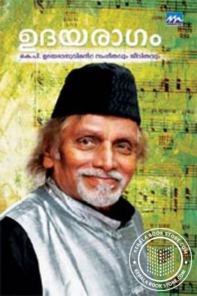 Cover Image of Book ഉദയരാഗം