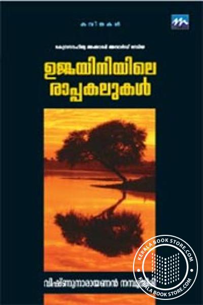 Cover Image of Book Ujjayiniyile Rappakalukal