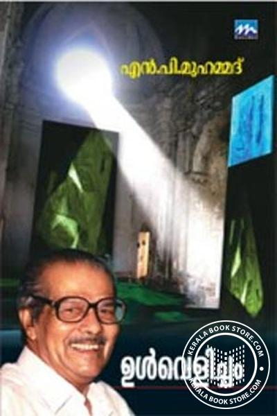 Cover Image of Book Ul Velicham