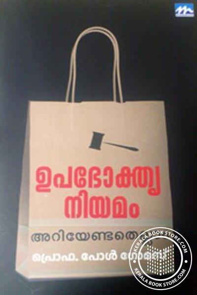Cover Image of Book Upabhokthraniyamam Ariyendathellam