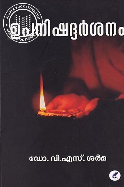 Cover Image of Book ഉപനിഷദ്ദര്ശനം