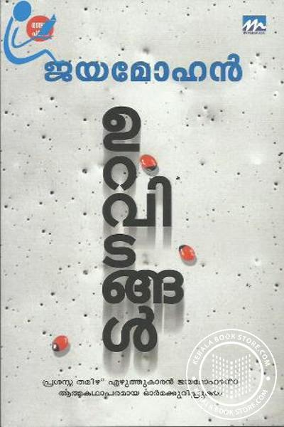 Image of Book Uravidangal