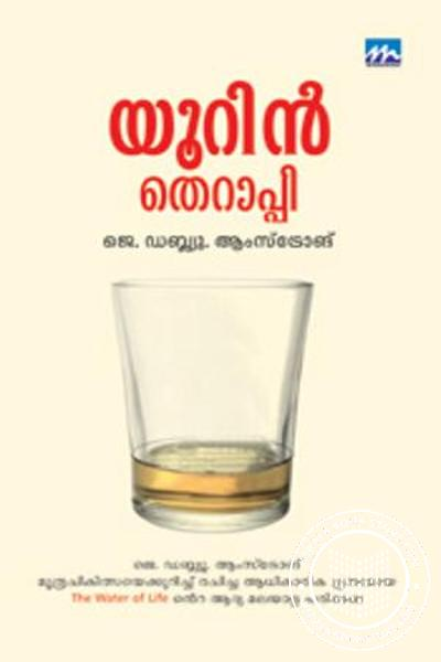 Cover Image of Book Urine Therapy