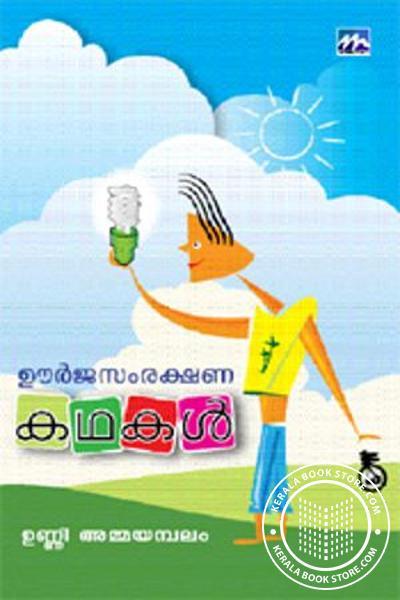 Cover Image of Book Urjasamrakshana Kathakal