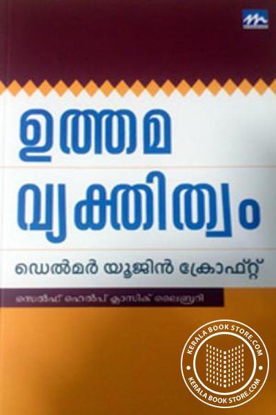 Cover Image of Book ഉത്തമ വ്യക്തിത്വം