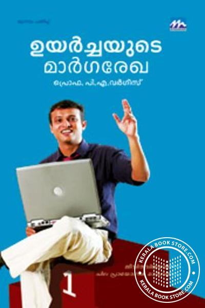 Cover Image of Book Uyarchayude Margarekha