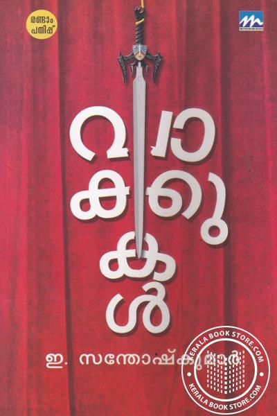 Cover Image of Book Vaakkukal