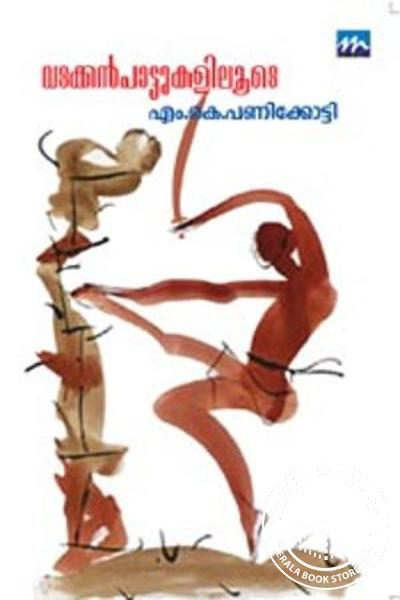 Cover Image of Book Vadakkanpattukaliloode