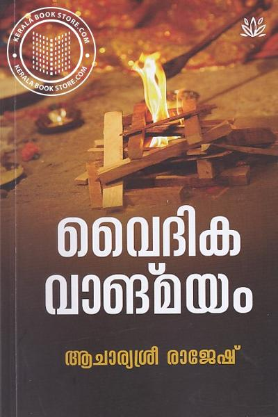 Cover Image of Book വൈദിക വാങ്‌മയം