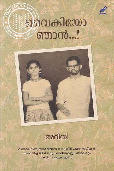 Cover Image of Book വൈകിയോ ഞാൻ