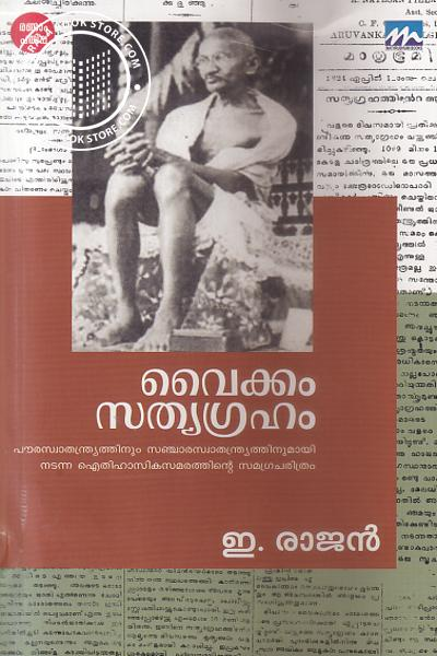 Cover Image of Book Vaikkom Sathyagraham