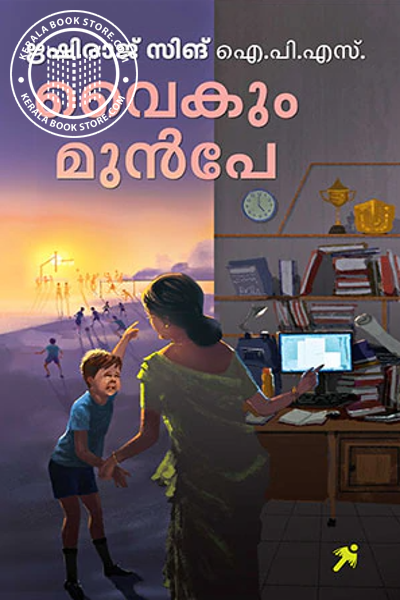 Cover Image of Book ​വൈകും മുൻപേ