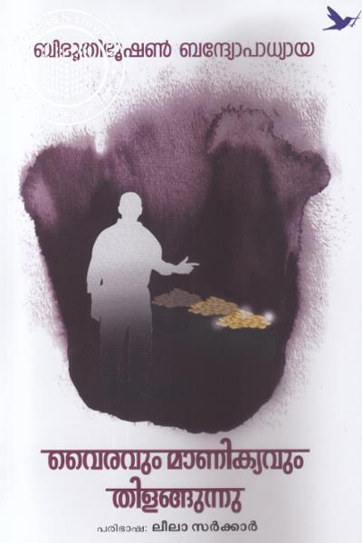 Cover Image of Book വൈരവും മാണിക്യവും തിളങ്ങുന്നു