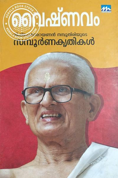 Cover Image of Book വൈഷ്ണവം വിഷ്ണുനാരായണന് നമ്പൂതിരിയുടെ സമ്പൂര്ണകൃതികള്