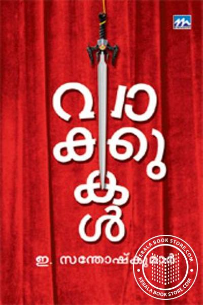 Cover Image of Book Vakkukal