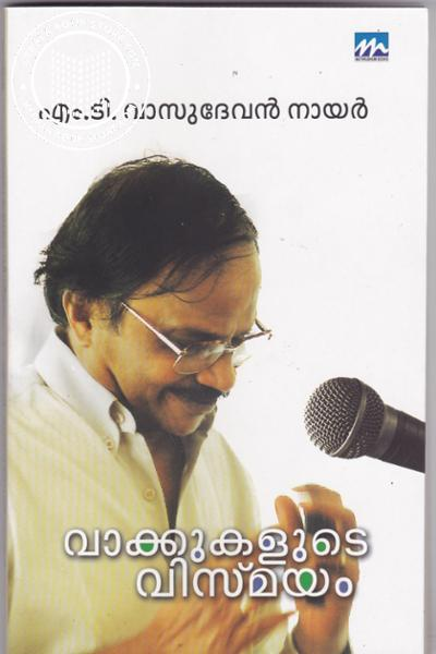 Cover Image of Book Vakkukalude Vismayam