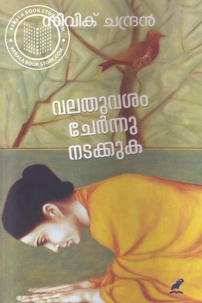 Cover Image of Book Valathuvasam Chernnu Nadakkuka
