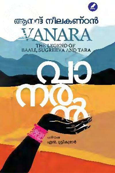 Cover Image of Book വാനരൻ