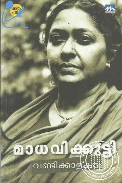 Cover Image of Book Vandikkalakal
