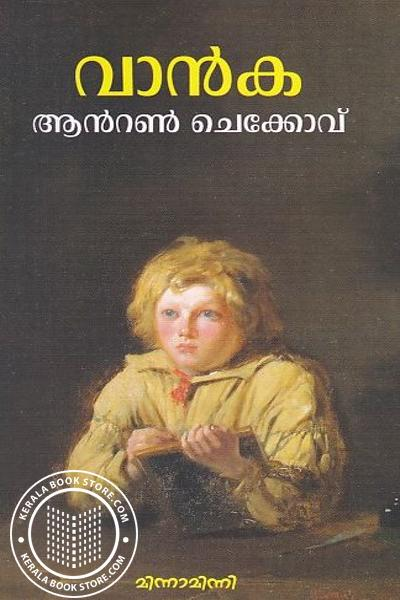 Cover Image of Book വാന്‍ഗ