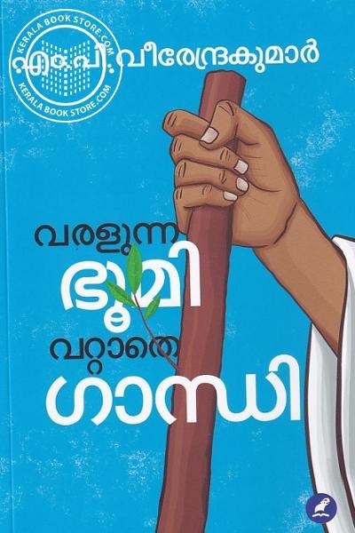 Cover Image of Book വരളുന്ന ഭൂമി വറ്റാതെ ഗാന്ധി